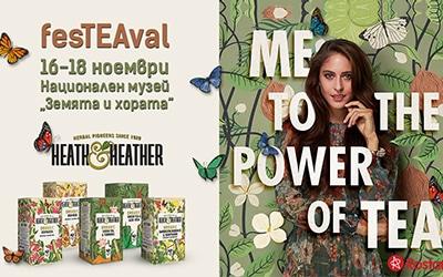 Heath & Heather Tea на уникалното чаено изложение FesTEAval