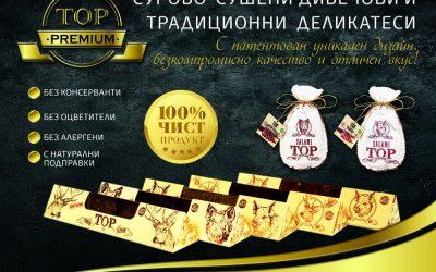 Нов бранд – Аполо. Производството на висококачествени дивечови колбаси и деликатеси и производство на облекло